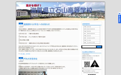石山高校の口コミ・評判