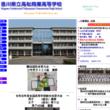 高松商業高校