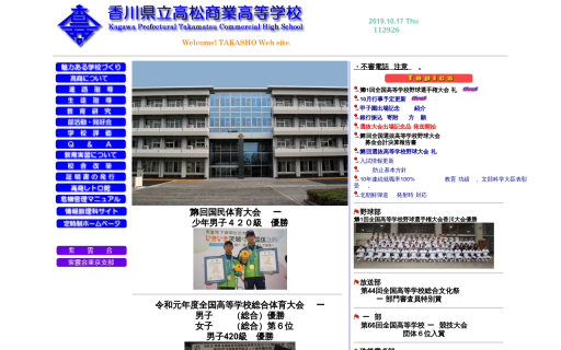 高松商業高校の口コミ・評判