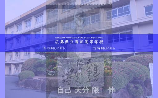 海田高校の口コミ・評判