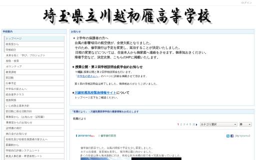 川越初雁高校の口コミ・評判