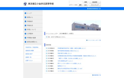 小金井北高校の口コミ・評判