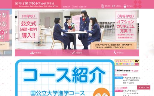 甲子園学院高校の口コミ・評判