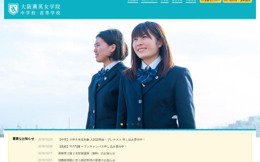大阪薫英女学院