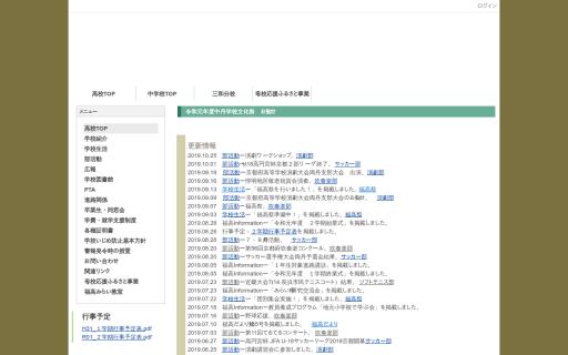 福知山高校の口コミ・評判