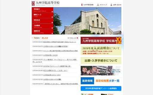 九州学院高校の口コミ・評判