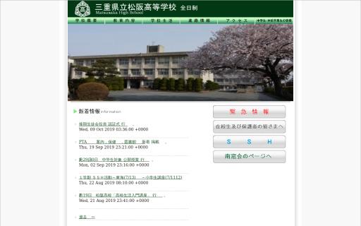 松阪高校の口コミ・評判