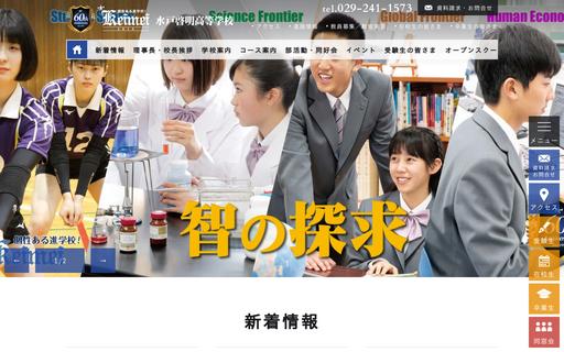 水戸啓明高校