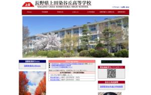 上田染谷丘高校