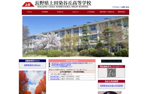 上田染谷丘高校の口コミ・評判