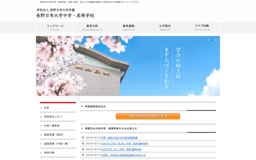 長野日本大学高校の口コミ・評判