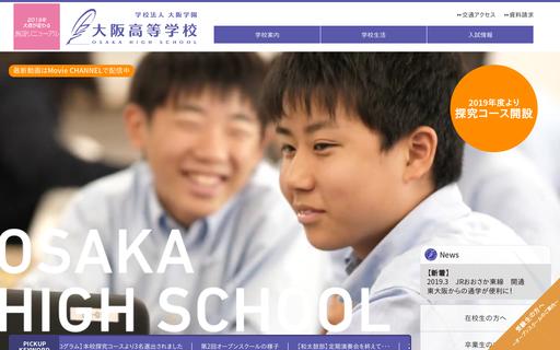 大阪高校の口コミ・評判