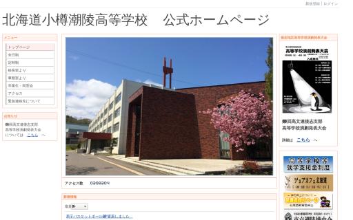 小樽潮陵高校の口コミ・評判