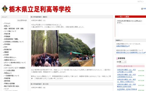 足利高校の口コミ・評判