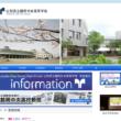 鶴岡中央高校