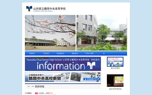 鶴岡中央高校の口コミ・評判