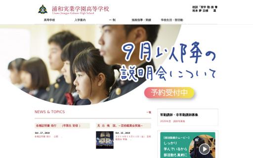浦和実業学園高校の口コミ・評判