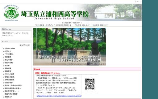 浦和西高校の口コミ・評判
