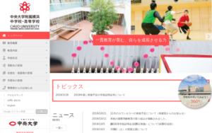中央大学附属横浜高校