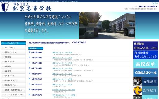 弥栄高校の口コミ・評判
