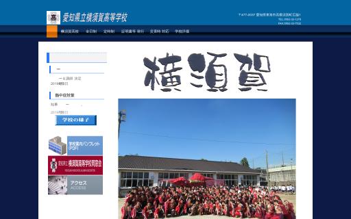 横須賀高校の口コミ・評判