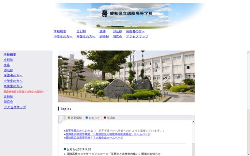 瑞陵高校の口コミ・評判