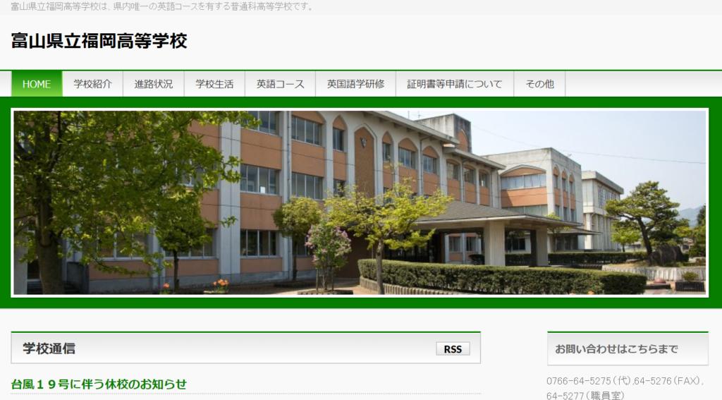 富山県立福岡高校