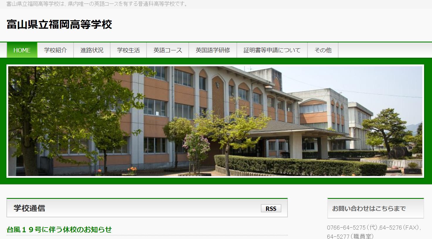 富山県立福岡高校の口コミ・評判