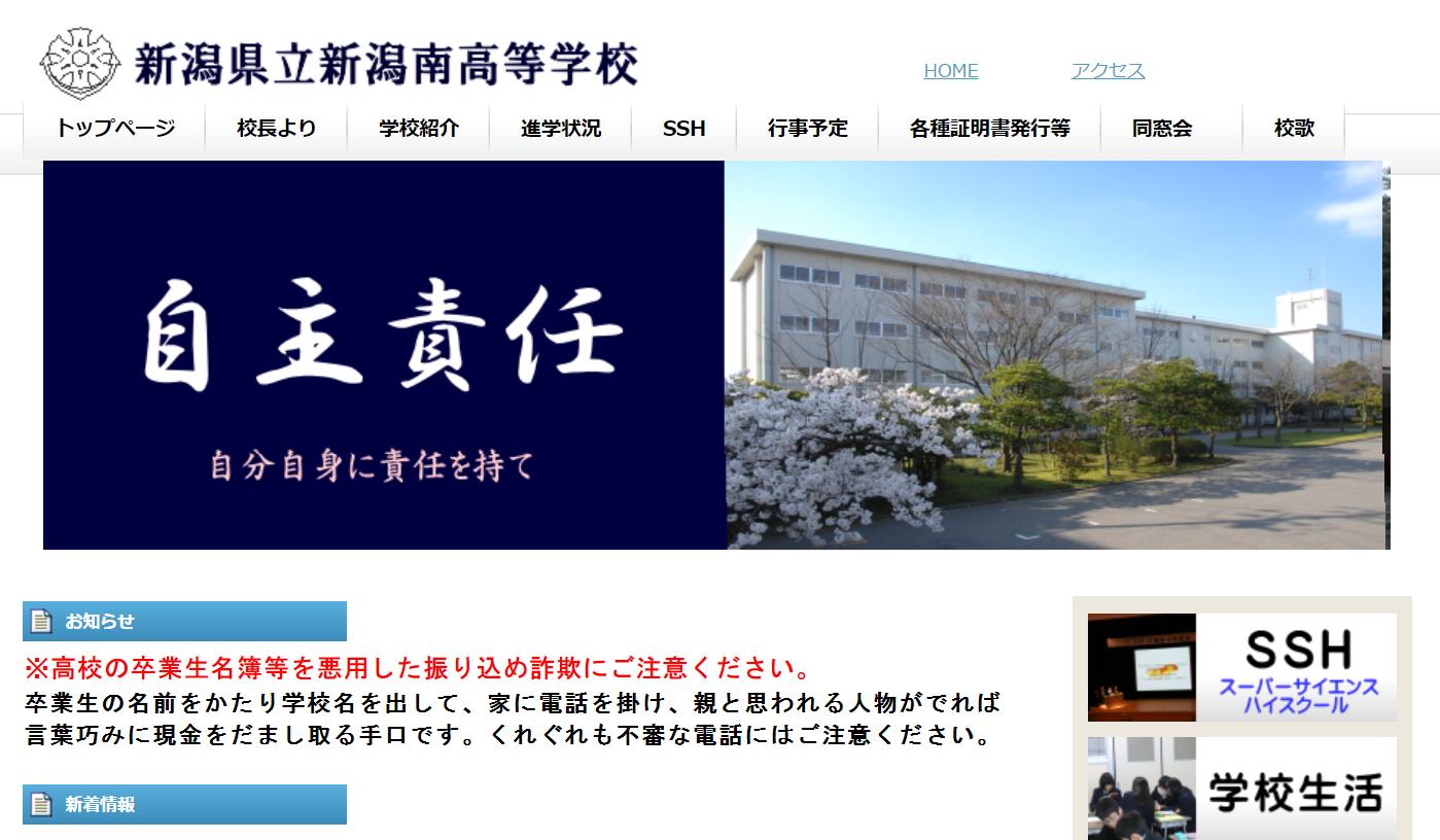 新潟南高校の口コミ・評判