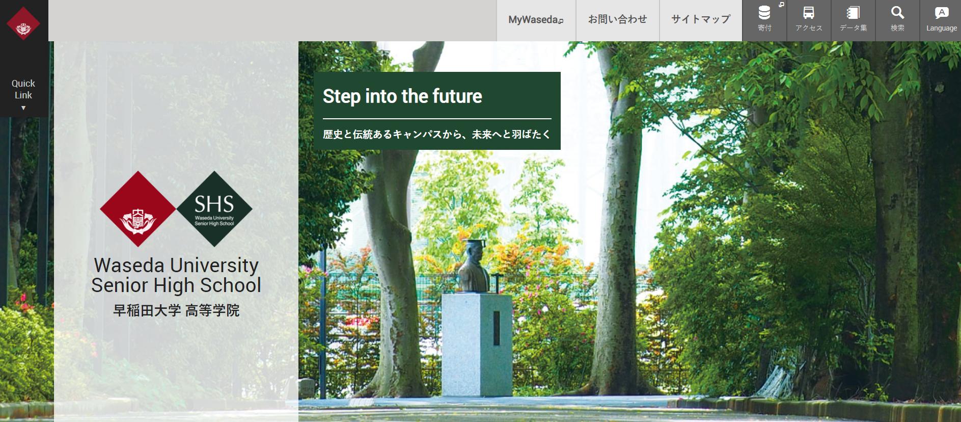 早稲田大学高等学院の口コミ・評判