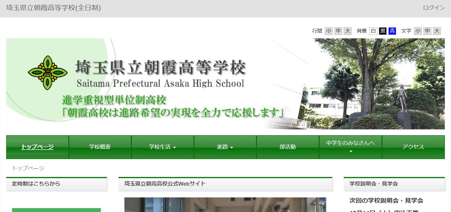 朝霞高校の口コミ・評判
