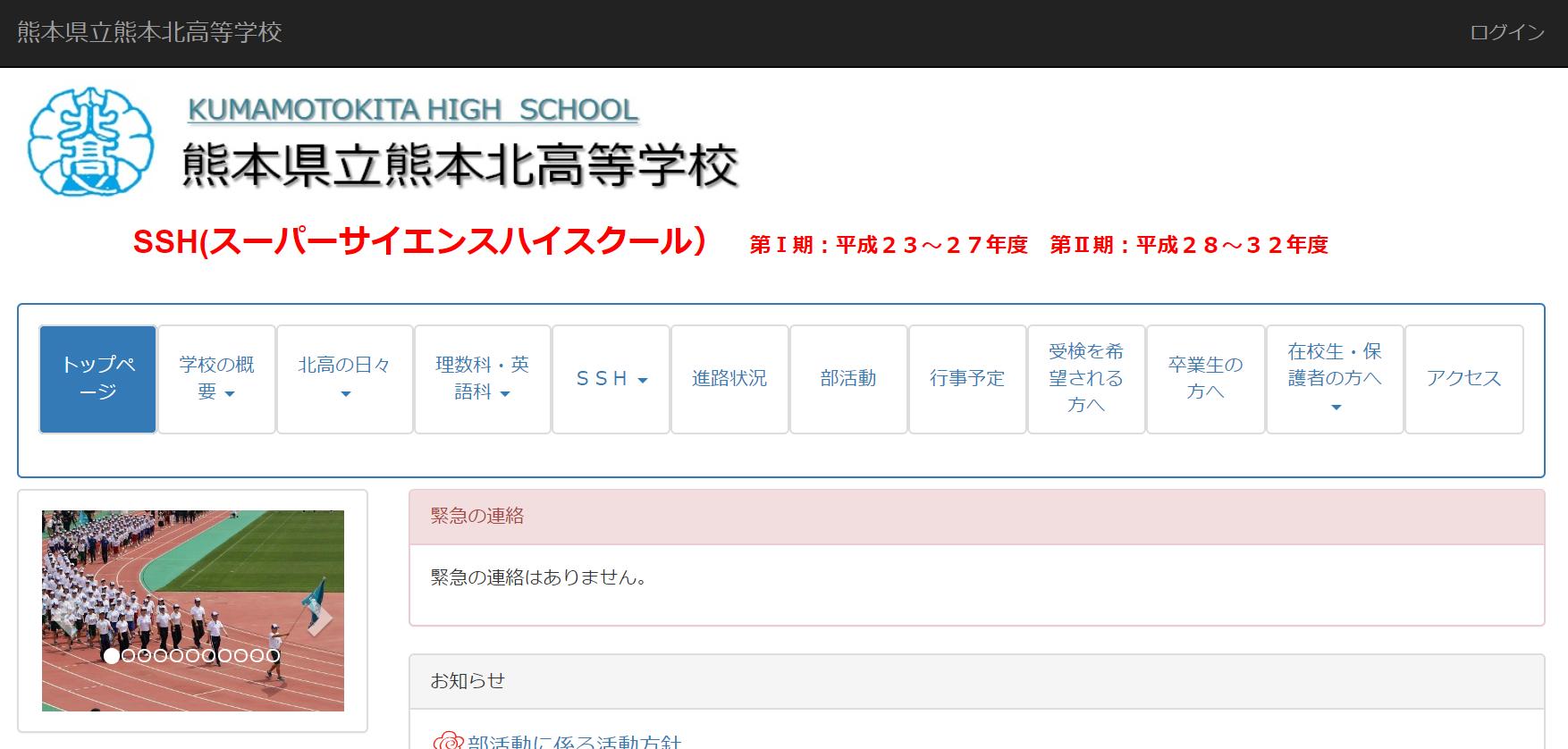 熊本北高校の口コミ・評判