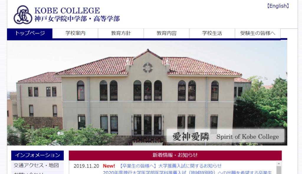 神戸女学院高等学部