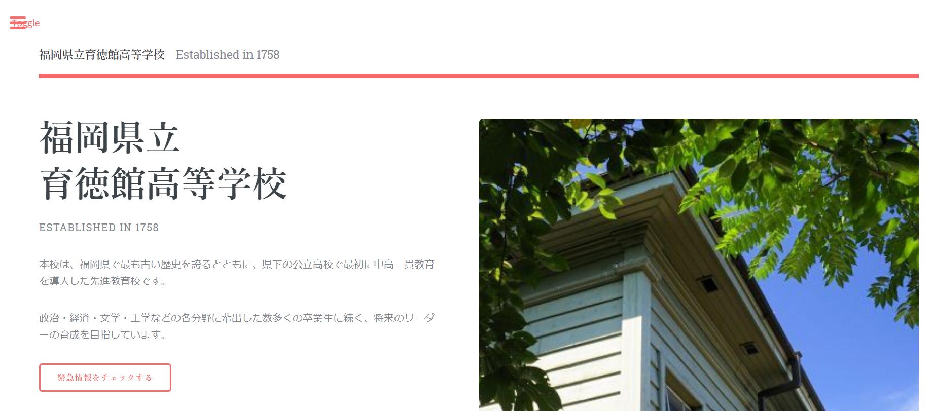 育徳館高校の口コミ・評判
