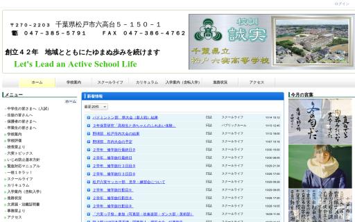 松戸六実高校の口コミ・評判