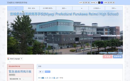 古川黎明高校