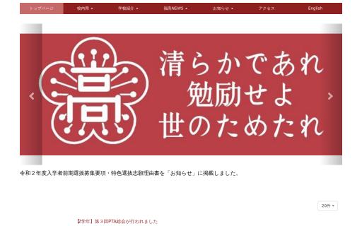 福島高校の口コミ・評判