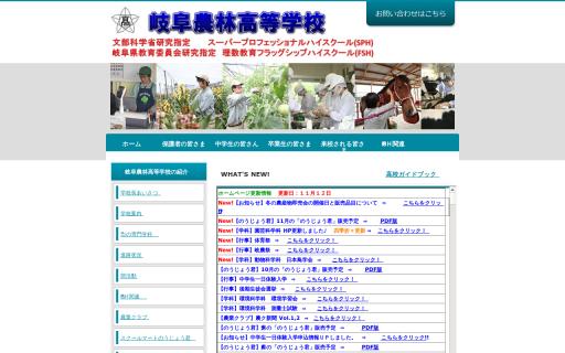岐阜農林高校の口コミ・評判