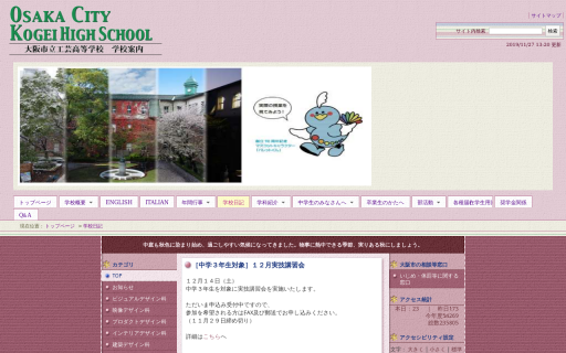 大阪市立工芸高校