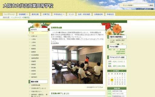 住吉商業高校の口コミ・評判