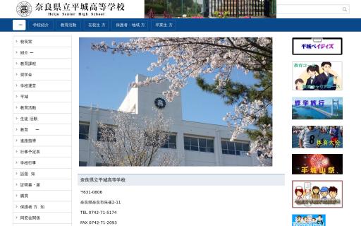 平城高校の口コミ・評判