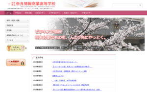奈良情報商業高校