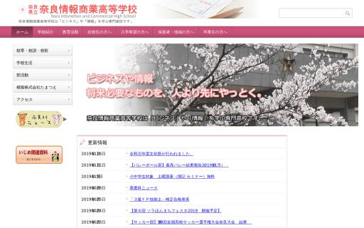 奈良情報商業高校の口コミ・評判