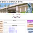 静岡城北高校
