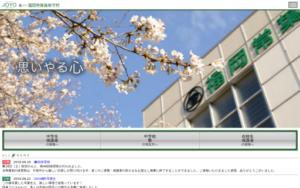 福岡常葉高校