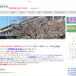 浜松工業高校