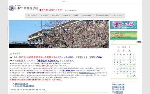 浜松工業高校の口コミ・評判