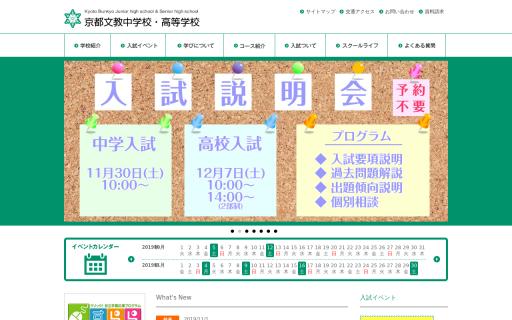京都文教高校の口コミ・評判