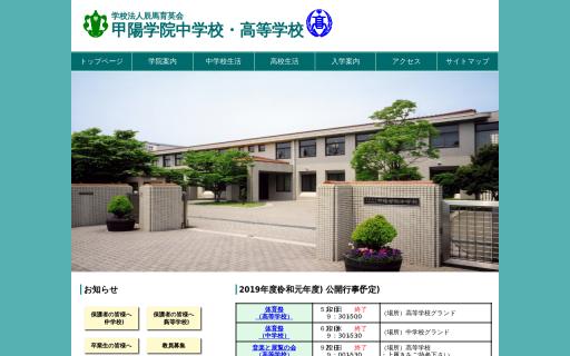 甲陽学院高校の口コミ・評判