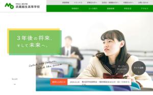 武蔵越生高校